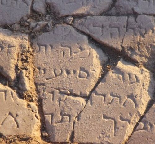 hebrew-inscription-judeo-christian-city-kursi_2