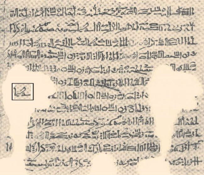 ancient-egyptian-earliest-record-demon-star_2