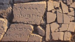 hebrew-inscription-judeo-christian-city-kursi_1